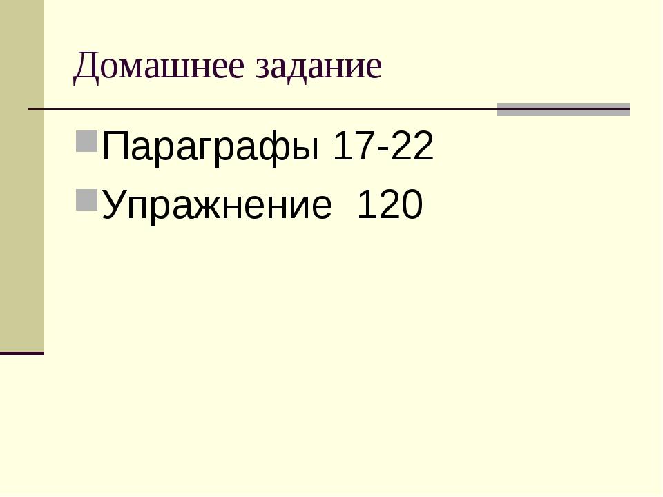 Домашнее задание Параграфы 17-22 Упражнение 120