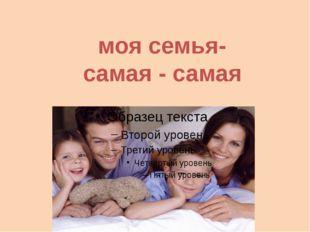 моя семья- самая - самая