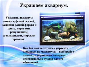 Украшаем аквариум. Украсить аквариум можно туфовой скалой, камнями разной фор