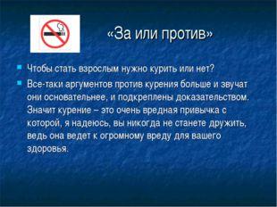 «За или против» Чтобы стать взрослым нужно курить или нет? Все-таки аргумент