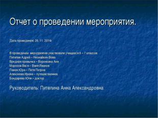 Отчет о проведении мероприятия. Дата проведения: 26. 11. 2014г В проведении м