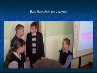 Вова Незнайкин и его друзья