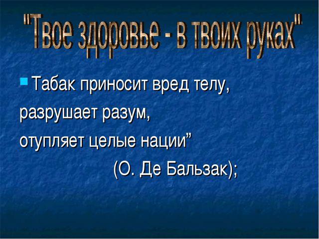 """Табак приносит вред телу, разрушает разум, отупляет целые нации"""" (О. Де Бальз..."""