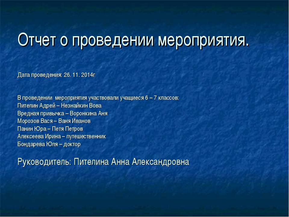 Отчет о проведении мероприятия. Дата проведения: 26. 11. 2014г В проведении м...