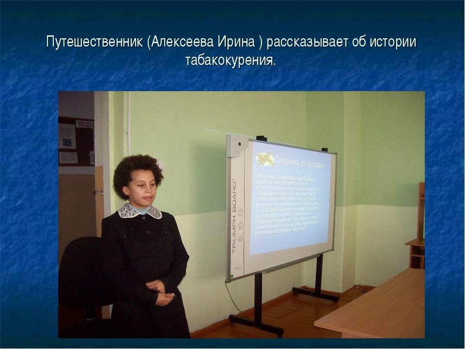 Путешественник (Алексеева Ирина ) рассказывает об истории табакокурения.