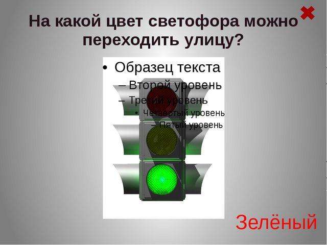 В каком светофоре есть синий цвет? Железнодорожный