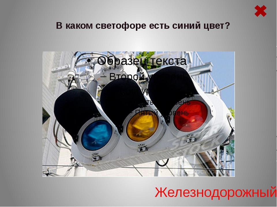Если на перекрёстке есть и светофор, и регулировщик. Кого нужно слушаться и ч...