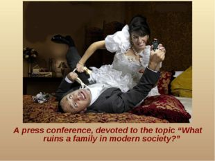 "A press conference, devoted to the topic ""What ruins a family in modern socie"
