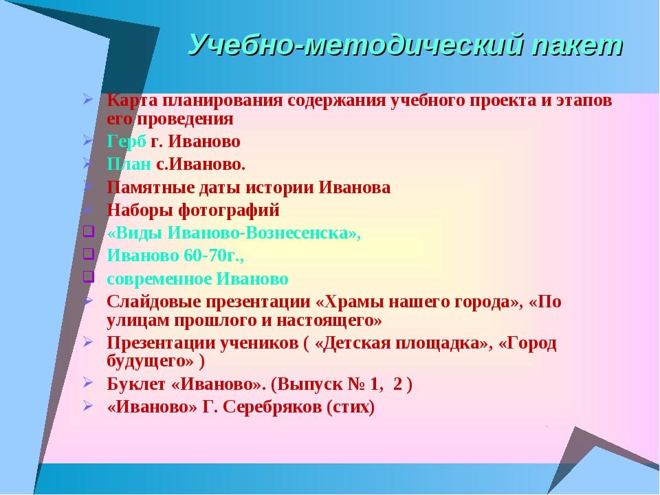 Карта планирования содержания учебного проекта и этапов его проведения Герб г...