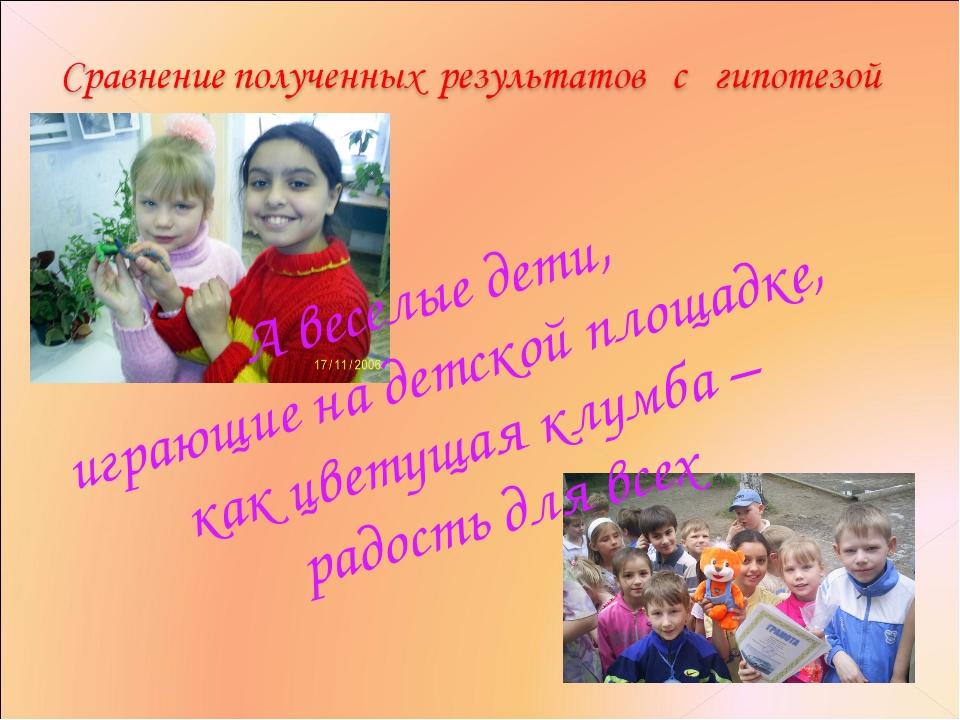 А веселые дети, играющие на детской площадке, как цветущая клумба – радость д...