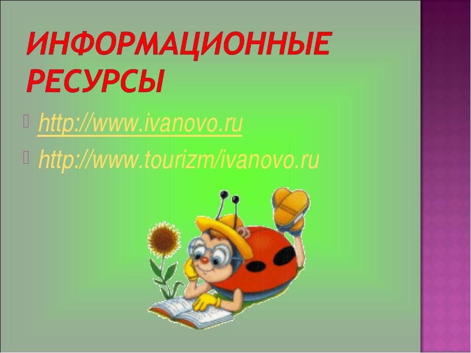 http://www.ivanovo.ru http://www.tourizm/ivanovo.ru