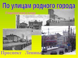 Проспект Ленина Георгиевская улица