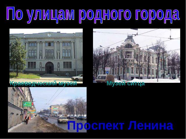 Краеведческий музей Музей ситца Проспект Ленина