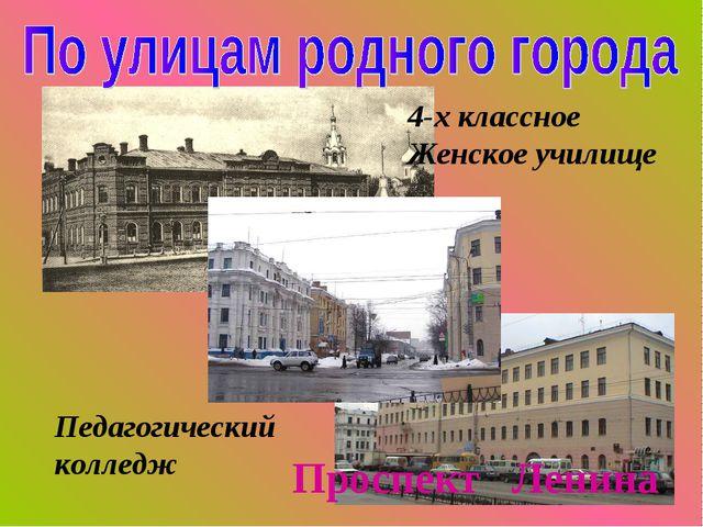 4-х классное Женское училище Педагогический колледж Проспект Ленина