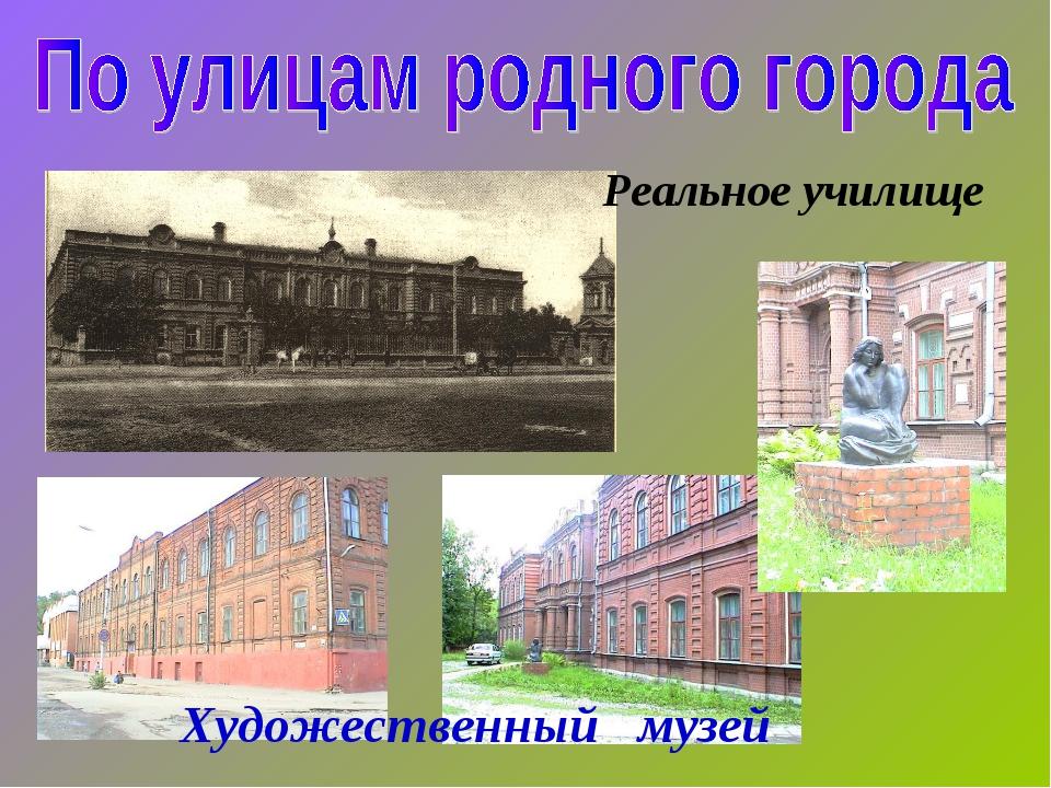 Реальное училище Художественный музей