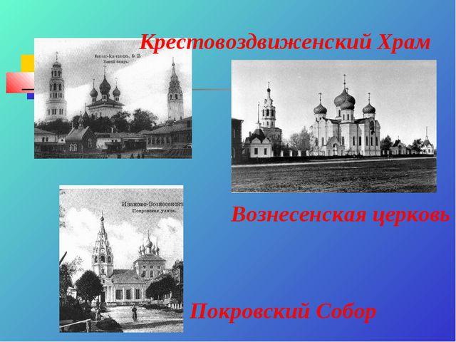 Крестовоздвиженский Храм Покровский Собор Вознесенская церковь