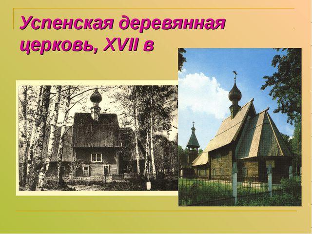Успенская деревянная церковь, XVII в