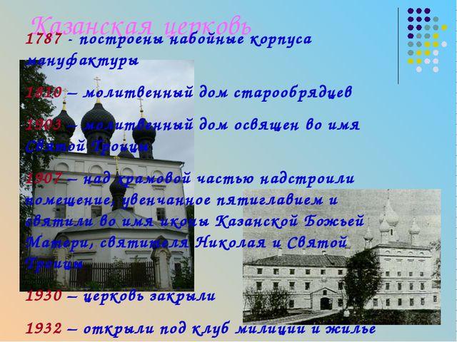 Казанская церковь 1787 - построены набойные корпуса мануфактуры 1810 – молитв...