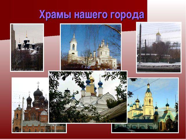Храмы нашего города