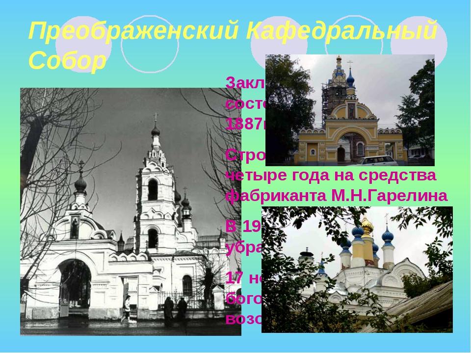 Преображенский Кафедральный Собор Закладка храма состоялась 27 августа 1887г....