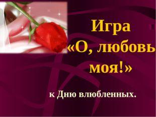 Игра «О, любовь моя!» к Дню влюбленных.