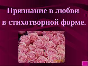 Признание в любви в стихотворной форме.