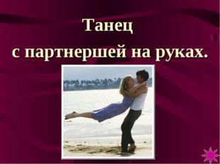Танец с партнершей на руках.