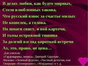 В делах любви, как будто мирных, Стезя влюбленных такова, Что русский взнос з