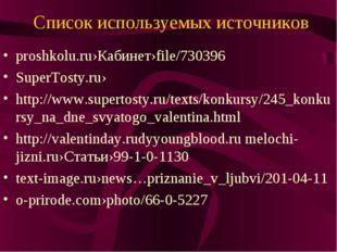Список используемых источников proshkolu.ru›Кабинет›file/730396 SuperTosty.ru