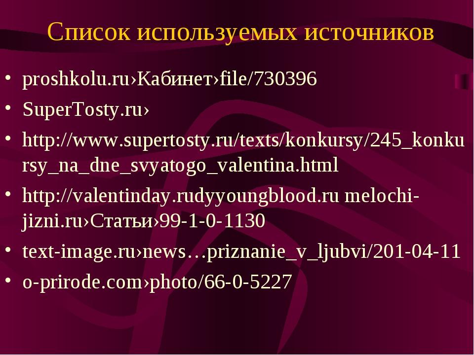 Список используемых источников proshkolu.ru›Кабинет›file/730396 SuperTosty.ru...