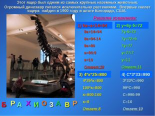Этот ящер был одним из самых крупных наземных животных. Огромный динозавр пит