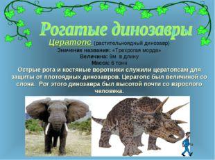 Цератопс (растительноядный динозавр) Значение названия: «Трехрогая морда» Вел