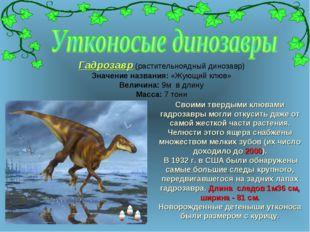 Своими твердыми клювами гадрозавры могли откусить даже от самой жесткой части