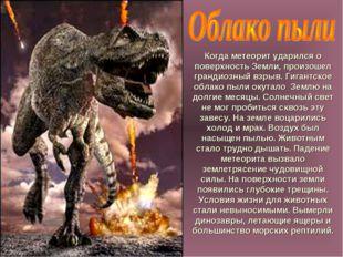 Когда метеорит ударился о поверхность Земли, произошел грандиозный взрыв. Гиг