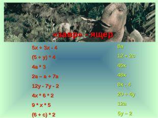 8а 12 + 2с 45х 48х 8х - 4 20 + 4у 12а 5у – 2 5х + 3х - 4 (5 + у) * 4 4а * 3 2