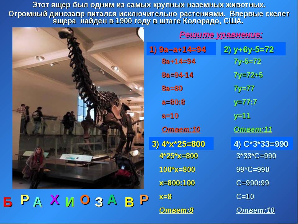 Этот ящер был одним из самых крупных наземных животных. Огромный динозавр пит...