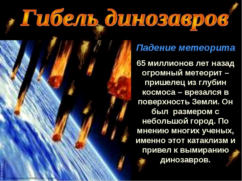 Падение метеорита 65 миллионов лет назад огромный метеорит – пришелец из глуб...