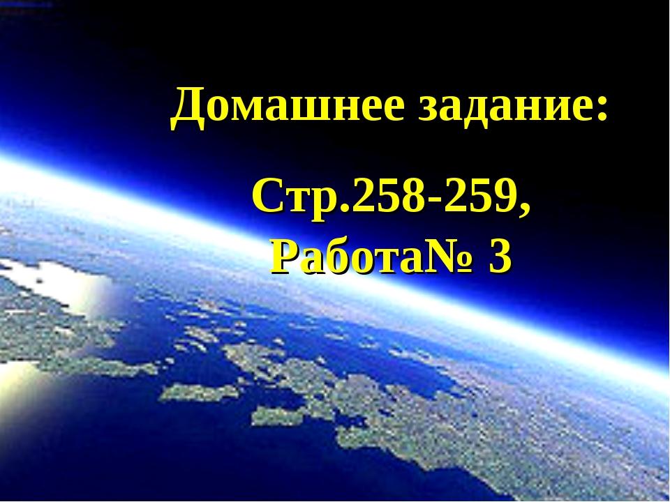 Домашнее задание: Стр.258-259, Работа№ 3