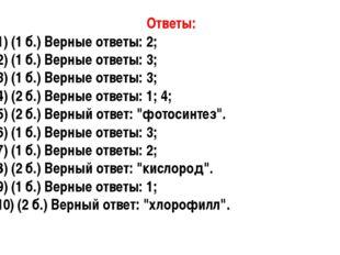 Ответы: 1) (1 б.) Верные ответы: 2; 2) (1 б.) Верные ответы: 3; 3) (1 б.) Вер