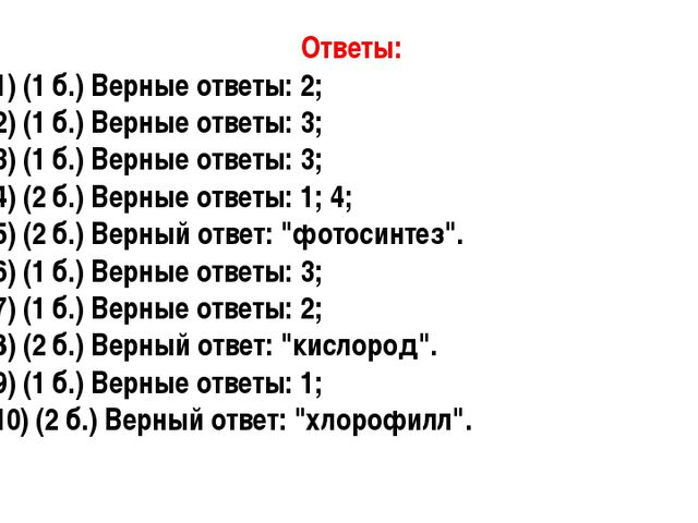 Ответы: 1) (1 б.) Верные ответы: 2; 2) (1 б.) Верные ответы: 3; 3) (1 б.) Вер...