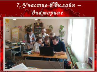 7. Участие в онлайн – викторине по произведениям В. Катаева