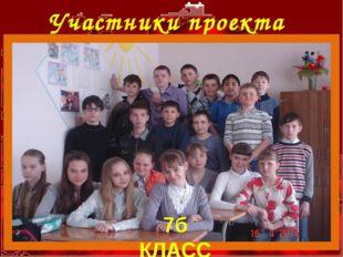 Участники проекта 7б КЛАСС