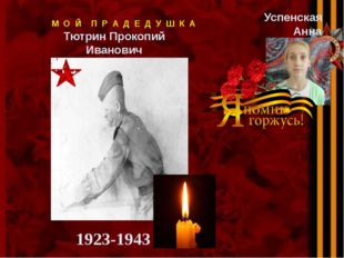 М О Й П Р А Д Е Д У Ш К А Тютрин Прокопий Иванович 1923-1943 Успенская Анна Т