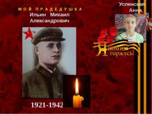 Киселёв Михаил Васильевич М О Й П Р А Д Е Д У Ш К А 1906-1975 Ширкунова Анас