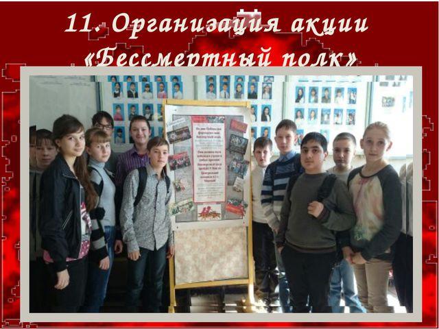 11. Организация акции «Бессмертный полк»