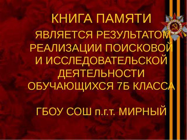 КНИГА ПАМЯТИ ЯВЛЯЕТСЯ РЕЗУЛЬТАТОМ РЕАЛИЗАЦИИ ПОИСКОВОЙ И ИССЛЕДОВАТЕЛЬСКОЙ ДЕ...