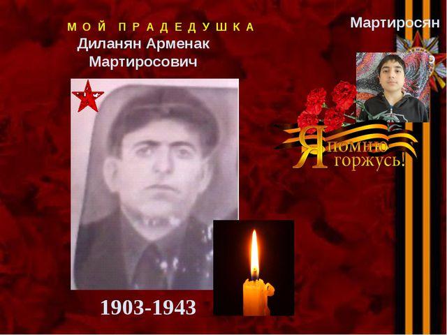 Диланян Арменак Мартиросович 1903-1943 Мартиросян Каро М О Й П Р А Д Е Д У Ш...