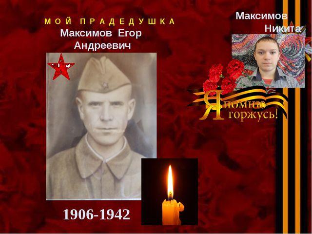 М О Й П Р А Д Е Д У Ш К А Максимов Николай Егорович Максимов Никита 1925-1991...