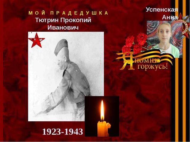 М О Й П Р А Д Е Д У Ш К А Тютрин Прокопий Иванович 1923-1943 Успенская Анна Т...