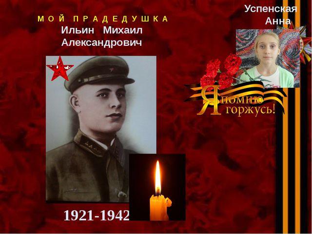 Киселёв Михаил Васильевич М О Й П Р А Д Е Д У Ш К А 1906-1975 Ширкунова Анас...